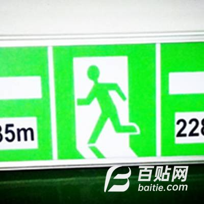 批发零售防水防尘LED隧道电光疏散标志 LED安全出口指示灯 有交通部检测报告图片