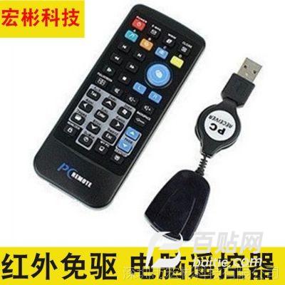 红外免驱 电脑遥控器 HTPC无线 键盘鼠标功能 笔记本台式机通用图片