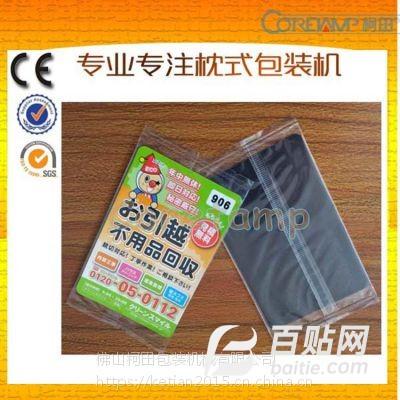 全自动卡片枕式包装机 中奖说明标签自动封口机图片