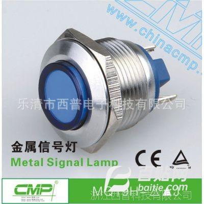 生产金属防水多色指示灯-信号灯高面19MM图片