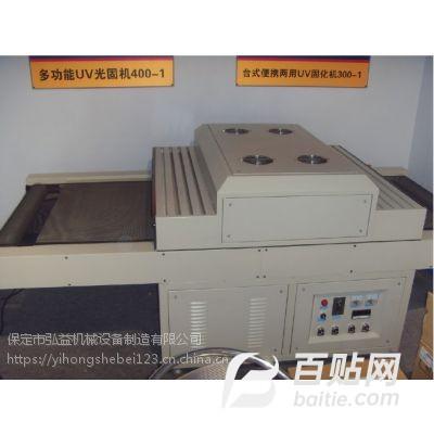 小型UV固化机参数产品图片 UV光固机生产厂家图片