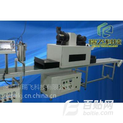 深圳瑞飞自动化设备厂家,UV光固化机的固化技术分析图片