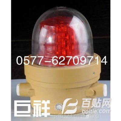 供应【BSZD81】CBZ防爆航空障碍灯【巨祥牌】图片