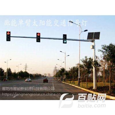 河北廊坊廊能太阳能单臂交通信号灯LED信号灯红绿灯北京天津河北图片