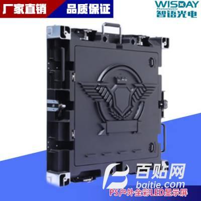 智语光电SMDP5户外全彩高清LED显示屏供应江苏,浙江,上海,传媒,广告工程图片