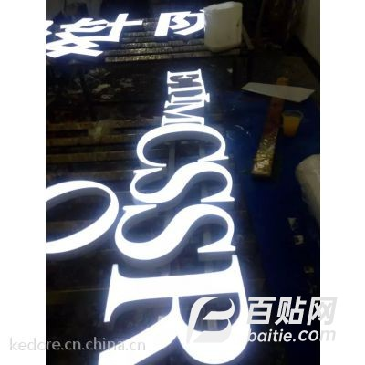 生产供应 LED树脂发光字 优质亮光树脂迷你发光字图片