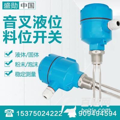 厂家直销音叉液位开关物位料位定制高温防爆限位开关控制器图片
