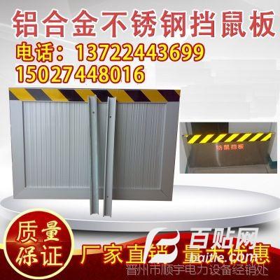 厂家直销铝合金挡鼠板配电室隔离挡板食品厂仓库防鼠板 量大包邮图片