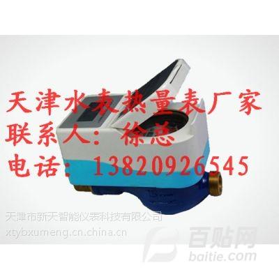 北京 北京磁卡水表厂,仪器仪表,插卡水表,智能水表dn15-dn500图片