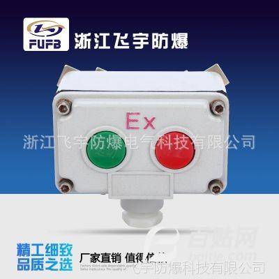 53-2防爆按钮开关 防腐防爆控制按钮 两位一红一绿启动停止按钮图片