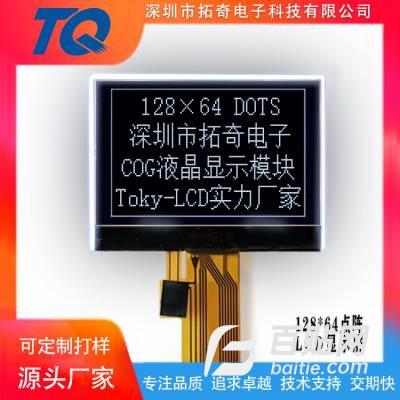12864液晶模块1.8寸单色屏图形点阵定制LCD显示屏工业仪表可现货图片