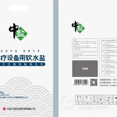 中盐工程技术研究院(图)-家庭用软水盐经销商-家庭用软水盐图片