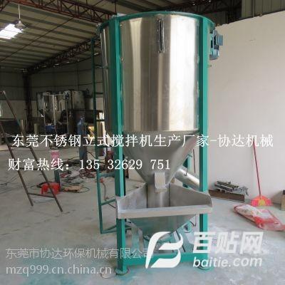 东莞协达机械专业供应化工粉体搅拌机,碳酸钙活化处理拌料机图片