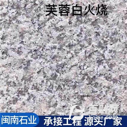 芙蓉白火烧面 芙蓉白石材石料 外墙干挂花岗岩石材图片