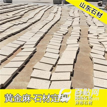 黄金麻石材生产出售 大量黄金麻相关石材石料现货 可加工定制黄金麻石材产品图片