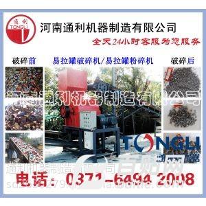 供应小型易拉罐粉碎机/回收处理废旧易拉罐的设备图片