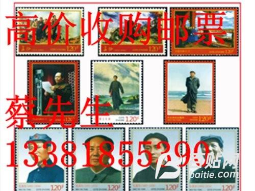 上海邮票回收/邮票回收价格表图片