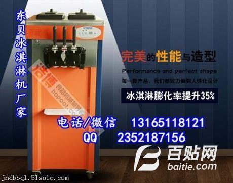 东贝冰激凌机|BJ7232-B型冰激凌机图片
