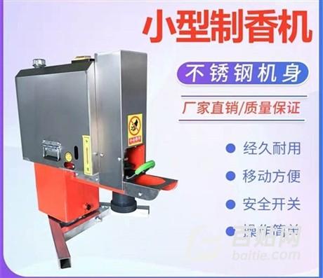 林邦新型制香机厂家 多功能线香盘香成型制香机器 小型制香机图片