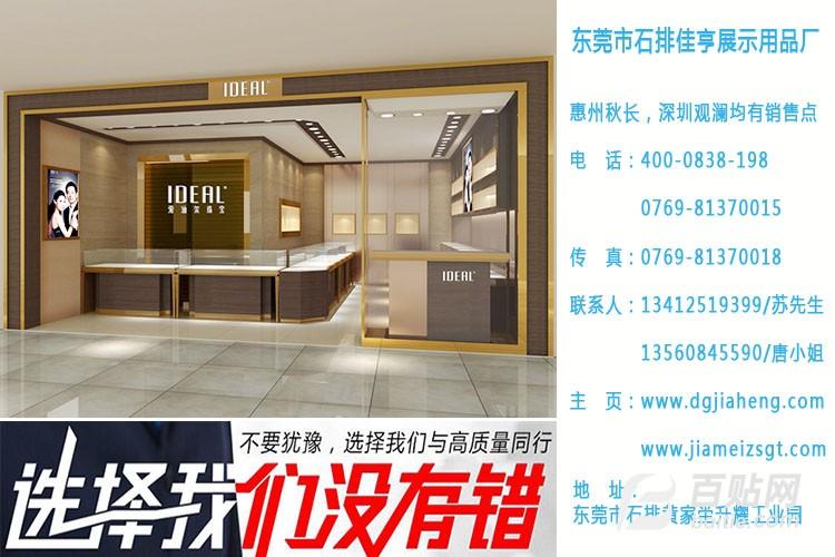 珠宝展示柜价格|广东珠宝展示柜专卖图片
