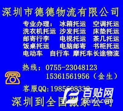 冰箱托运深圳冰箱托运公司托运冰箱的价格图片
