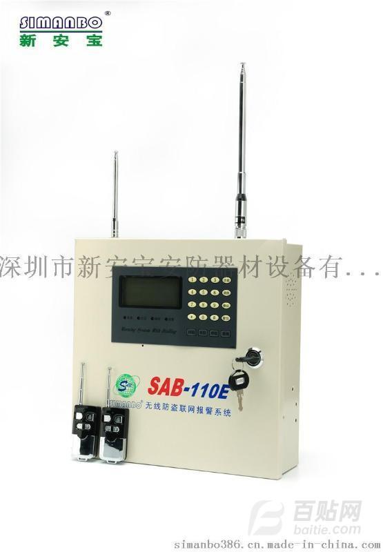 新安宝SAB--110E双频无线联网报警主机图片