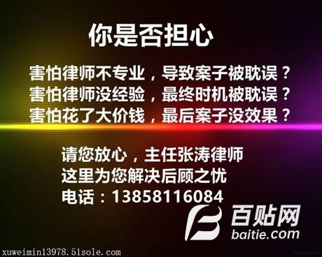 浙江杭州土地律师在线咨询,资深刑辩律师专业分析案件疑难问题图片