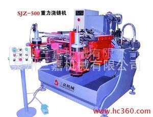 供应三嘉SJZ- 重力浇铸机 重力铸造机专业商图片