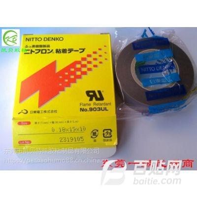 ***销售日东高温胶布,日东903UL胶带,日东电工胶带 长期现货图片