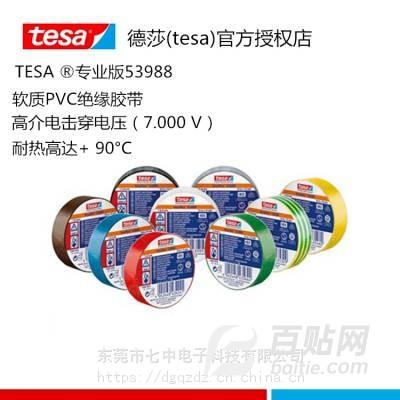 德莎tesa53988 绝缘防水阻燃耐高温高压 多色环保电工胶带图片
