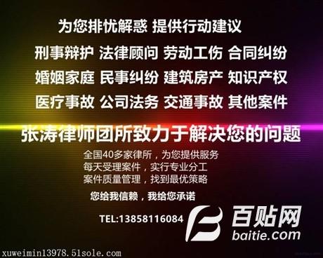 浙江杭州土地律师在线咨询,张涛刑事辩护团队两百多期取保 罪轻图片