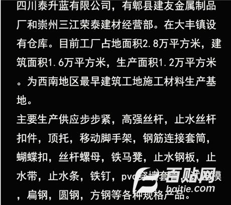 四川德阳什邡丝杆厂家批发型号规格全价格低图片