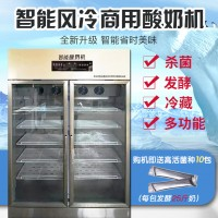 悠乐滋双门酸奶机商用全自动一体冷藏发酵机智能酸奶机大型发酵箱图片