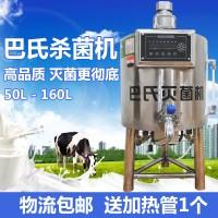 巴氏杀菌机 商用全自动牛奶灭菌机消毒机大型小型商用奶吧设备图片
