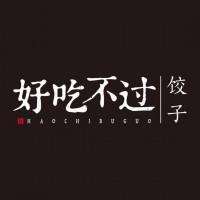 河南郑州好吃不过饺子图片