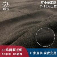 毛呢布料生产厂家黑色单面顺毛呢布料图片