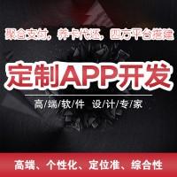 软件开发   APP定制开发   软件图片