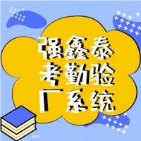 强鑫泰人事考勤AB账管理系统集成化的解决方案图片