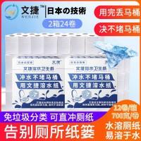 上海文捷纸卫生纸冲水纸卷筒纸厕纸易容环保商务大盘纸2箱图片