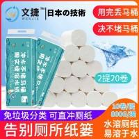 苏州文捷纸卫生纸卷筒纸溶水纸冲水纸厕纸无芯纸2提图片