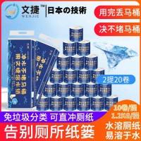 江苏文捷纸溶水卫生纸溶水纸可冲水卷纸卷筒纸厕纸有芯纸2提4层图片