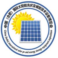 中国(合肥)太阳能光伏及储能技术设备博览会图片