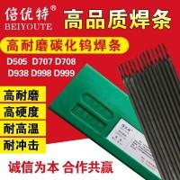D998 D212 D256碳化钨耐磨焊条堆焊焊条模具焊条图片