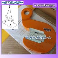 3吨FH水平无痕钢板吊钩,开口0-45mm,日本进口图片