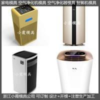 中国做家电模具 空气净化机塑料外壳模具设计图片