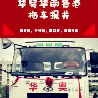 华奥—专注港口物流供应链服务拖车图片