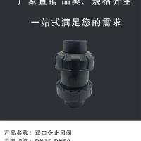 武峰 工业PVC双活接止回阀 由令开关 UPVC管材管件图片