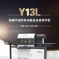 亿众Y13L机械手送料多功能全自动弯字机图片