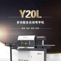 亿众Y20L多功能全自动弯字机图片