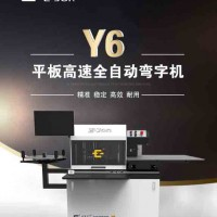 亿众Y6平板高速全自动弯字机图片